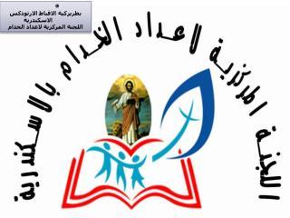                      بطريركية الاقباط الارثوذكس          الاسكندرية اللجنة المركزية لاعداد الخدام