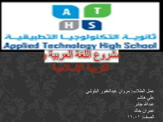 مشروع  اللغة العربية و التربية الإسلامية