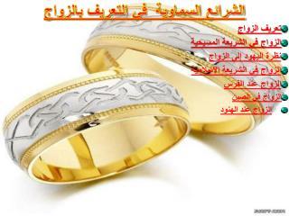الشرائع السماوية  في التعريف بالزواج تعريف الزواج الزواج في الشريعة المسيحية