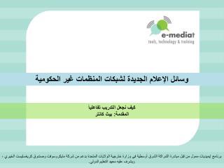 وسائل الإعلام الجديدة لشبكات المنظمات غير الحكومية