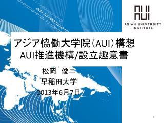 アジア恊働大学院( AUI )構想 AUI 推進機構 / 設立趣意書