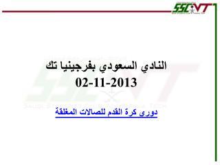 النادي السعود ي بفرجينيا تك 2013-11-02 دوري كرة القدم للصالات المغلقة