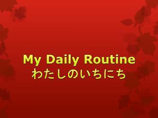 My Daily Routine わたしのいちにち