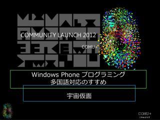Windows  Phone  ??????? ?????????