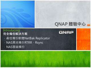 Introducing 完全備份解決方案 .最佳備份軟體 NetBak Replicator . NAS 異地備份 RTRR、 Rsync . NAS 雲端備份