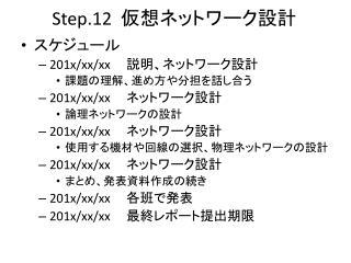 Step.12   仮想 ネットワーク設計