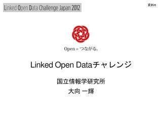 Linked Open Data チャレンジ