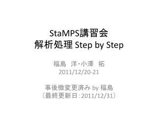 StaMPS 講習会 解析処理 Step by Step