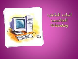الباب الثاني: الحاسب وملحقاته
