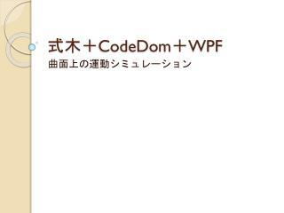 式木+ CodeDom + WPF