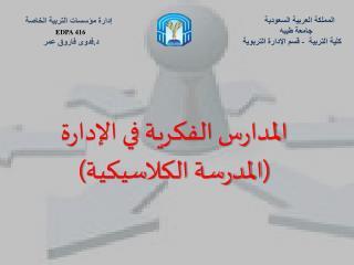 المدارس الفكرية في الإدارة (المدرسة الكلاسيكية)