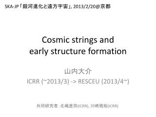 C osmic strings and  early structure formation