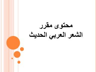 محتوى مقرر    الشعر العربي الحديث