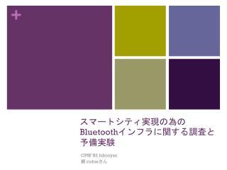 スマートシティ実現の為 の Bluetooth インフラに関する 調査と予備実験