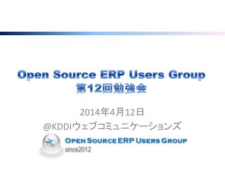 Open Source ERP Users Group 第 12 回勉強会
