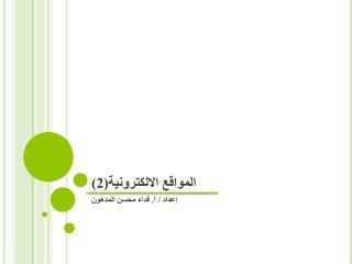 المواقع الالكترونية(2)