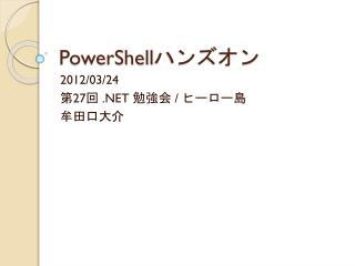 PowerShell ?????