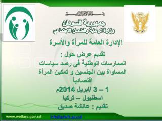 جمهورية السودان وزارة  الرعاية والضمان  الاجتماعي