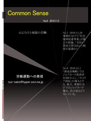 Common Sense No.6 2010.11.5