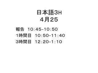 日本語3 H 4月25