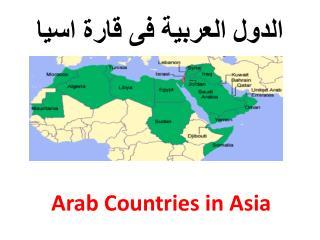الدول العربية فى قارة اسيا