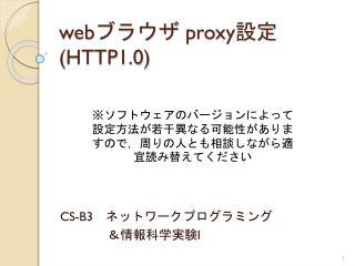 web ブラウザ  proxy 設定 (HTTP1.0)