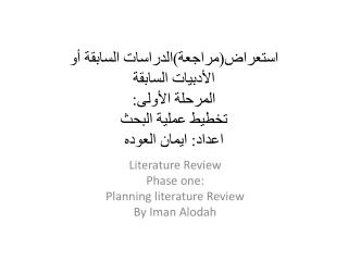 Literature Review Phase one: Planning literature Review By Iman Alodah