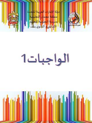 دولة الإمارات العربية المتحدة منطقة عجمان التعليمية مدرسـة النعيـمـية للتعليم