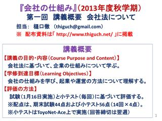 『 会社 の 仕組み 』 ( 2013 年度秋学期) 第一回 講義概要 会社法について