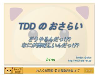 TDD  の おさらい