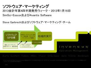 ソフトウェア・マーケティング 2013会計年第4四半期発売ウィーク – 2013年1月16日 SimSci-EsscorおよびAvantis  Software