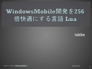 WindowsMobile ??? 256 ????????  Lua