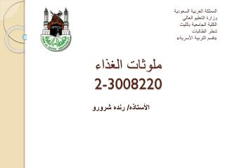 ملوثات  الغذاء 2-3008220