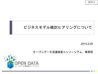 2014.2.20 オープンデータ流通推進コンソーシアム 事務局