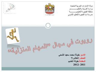 دولة الإمارات العربية المتحدة وزارة التربية والتعليــــــــــــــم