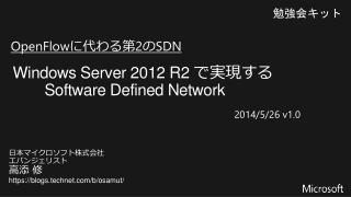 Windows Server 2012 R2 で実現する Software Defined Network