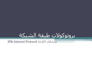 بروتوكولات طبقة الشبكة