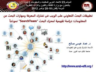 د. عماد عيسى صالح الاستاذ المشارك بقسم علم المعلومات جامعة الملك عبد العزيز، جدة