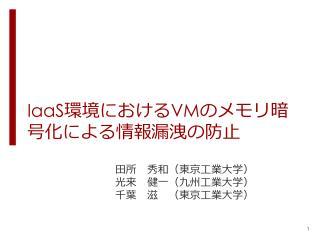 IaaS 環境における VM のメモリ暗号化による情報漏洩の防止