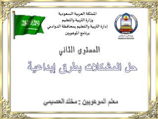 المملكة العربية السعودية وزارة التربية والتعليم  إدارة التربية والتعليم بمحافظة الدوادمي
