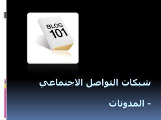 شبكات التواصل الاجتماعي - المدونات