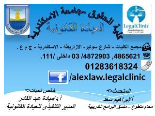 كلية الحقوق -جامعة الاسكندرية