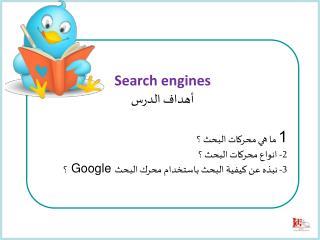 Search engines أهداف الدرس 1  ما هي محركات البحث ؟ 2- انواع محركات البحث ؟