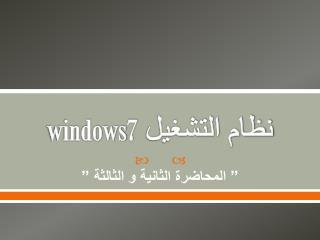 نظام التشغيل  windows7