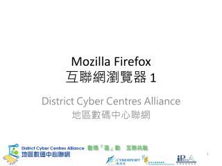 Mozilla Firefox 互聯網瀏覽器 1