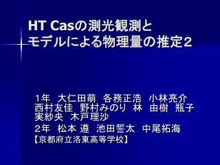 HT  Cas の測光観測と モデルによる物理量の推定2