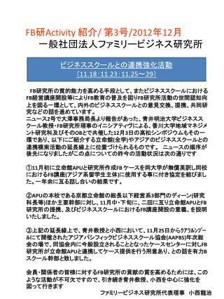 FB 研 Activity  紹介 /  第 3 号 /2012 年 12 月 一般社団法人ファミリービジネス研究所