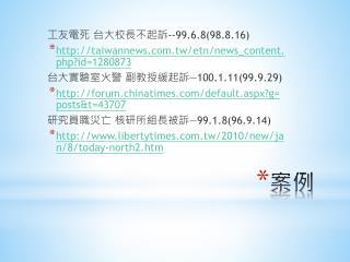 工友電死 台大校長不起訴 -- 99.6.8(98.8.16) taiwannews.tw/etn/news_content.php?id=1280873