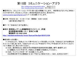 第 13 回  コミュニケーション・アゴラ d.hatena.ne.jp/communication-agora/  (島内さんサイト)