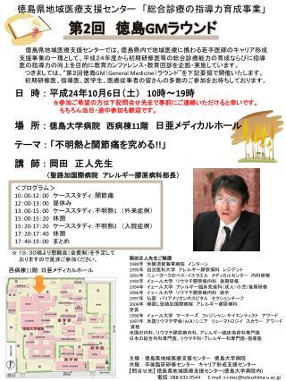 徳島県地域医療支援センター 「総合診療の指導力育成事業」 第 2 回 徳島 GM ラウンド